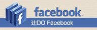 辻DO facebook