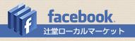辻堂ローカルマーケット