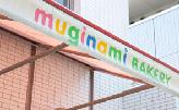 muginami BAKARY (ムギナミベーカリー)